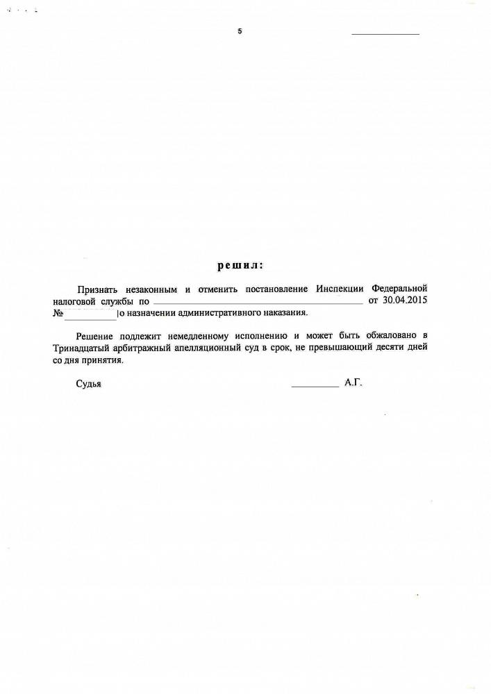 юридическая консультация по штрафам